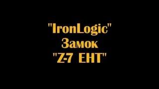 Электронный замок IRON LOGIC Z-7 EHT