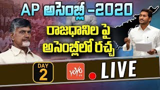 AP Assembly LIVE | DAY 2 | Discussion On AP Capital Change | Chandrababu Vs YS Jagan  LIVE
