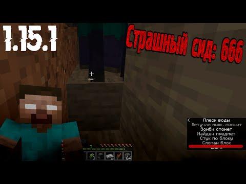 ВСТРЕТИЛ НЕЧТО НА СИДЕ 666 В НОВОМ МАЙНКРАФТ 1.15.1 ! #2 / Minecraft Легенды