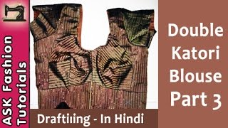 Double Katori Blouse - Part 3 -  Stitching in Hindi