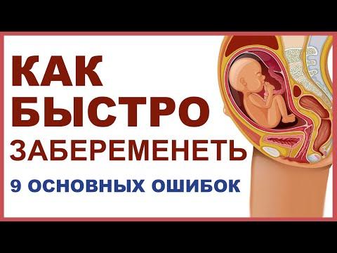 Почему не наступает беременность? 9 самых главных проблем с зачатием.