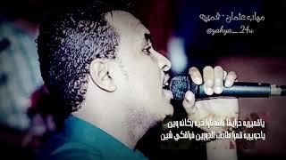 مهاب عثمان قميريه 💚💚حالات واتساب سودانية جديدة 2019 💝🔥