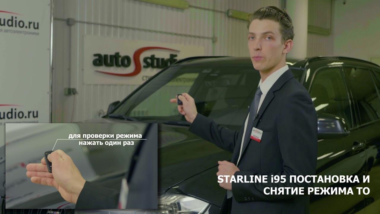 Перевод в режим сервисного обслуживания StarLine i95
