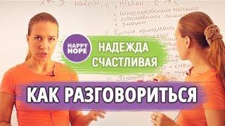 КАК РАЗГОВОРИТЬСЯ ЧТО ДЕЛАТЬ Инструкция от Надежды Счастливой