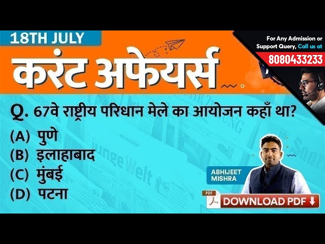 18th July Current Affairs - Daily Current Affairs Quiz | GK in Hindi by Testbook.com