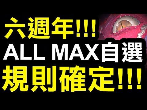 【神魔之塔】ALL MAX『選卡規則確定!』機械族到底能不能選?看完秒懂!【Hsu】