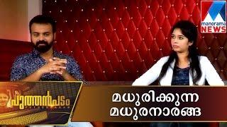 Madhurikkum Madhura Naranga Latest Interview