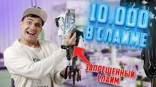 Купил ЧЕМОДАН Запрещенных СЛАЙМОВ  Нашел 10.000 В СЛАЙМЕ