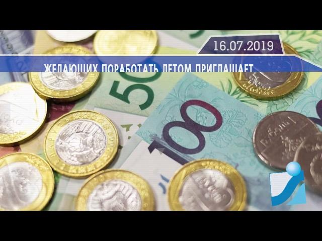 Новостная лента Телеканала Интекс 16.07.19.