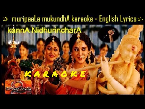 kanna nidurinchara karaoke - English Lyrics - Baahubali 2
