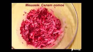 Очень вкусный салат из буряка(свеклы)