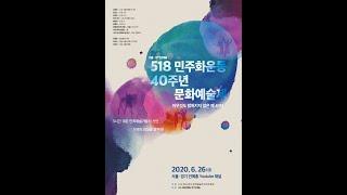 5.18 제40주년 문화예술제 (서울민예총)