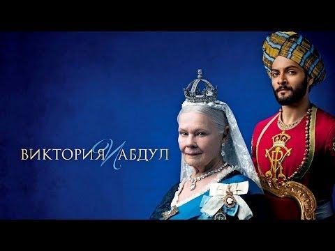 """Киноперсона """"Виктория и Абдул"""""""