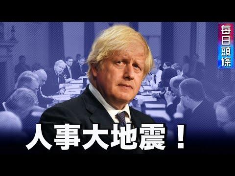 平民怨人事改组!英国首相重组内阁成员,要员或被降职或被解雇【希望之声TV-每日头条-2021/09/15】