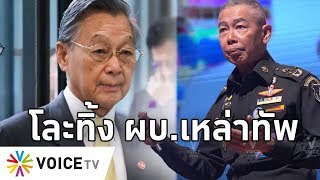 Overview - ชวนเชือดสภาทหารเกณฑ์ ลั่นผบ.เหล่าทัพ ไม่ควรเป็นวุฒิสมาชิก ต้องโละทิ้ง ขัดหลักประชาธิปไตย