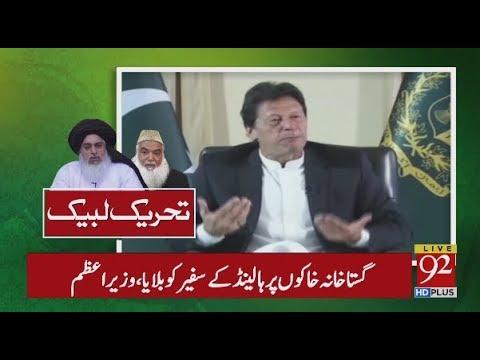 Imran Khan On Allama Khadim Rizvi & TLP | 3 Dec 2018 | Headlines | 92NewsHD