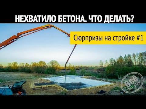 Не хватило бетона купить бетон в димитровграде с доставкой цена