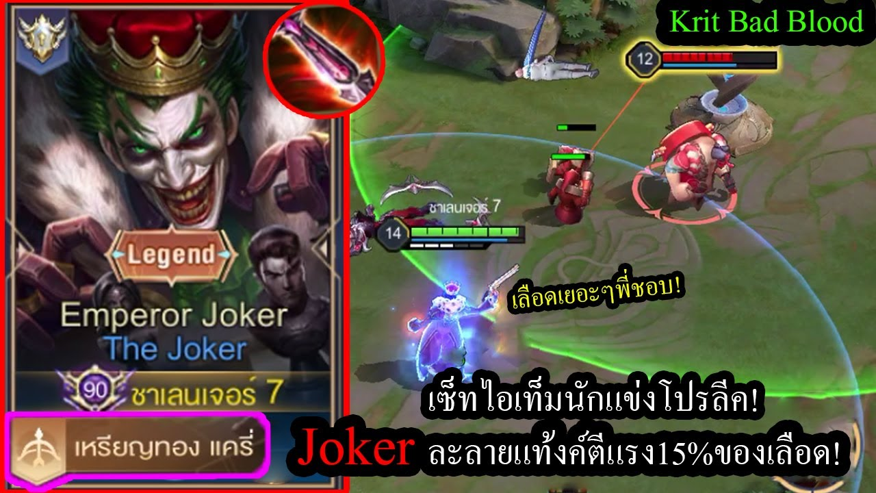 [ROV] สูตรยิงเจาะเลือด15% Jokerสายมือปืน  ตังหนาแค่ไหนยิงเข้สทุกตัว! (ยิงแหลก)