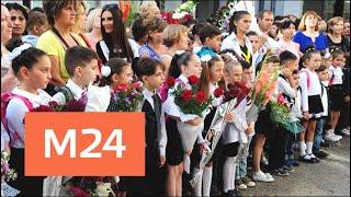 В столичных школах проходят первые уроки - Москва 24