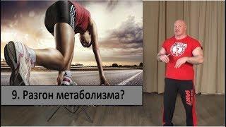 9. Разгон метаболизма?