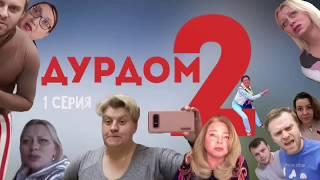 Дурдом 2 |1 серия| Крысёныш Самвела и балон от кукол