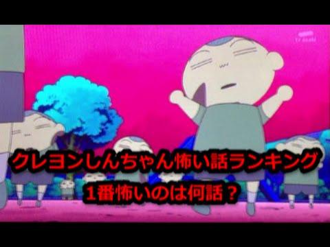 クレヨンしんちゃん デイリーモーション