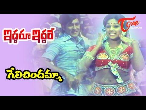 Iddaru Iddare Songs - Gelichindamma - Manjula - Sobhan Babu