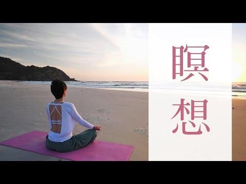 マインドフルネス瞑想 ストレスを軽減しポジティブ思考になる #244