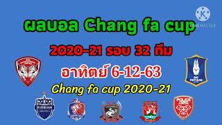 ผลบอลช้างเอฟเอคัพ2020-21 รอบ 32 ทีม อาทินย์ 6 ธันวาคม 2563
