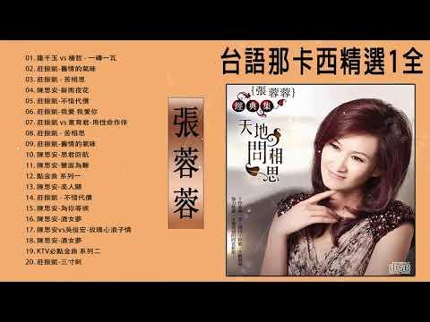 100首台湾台语闽南语老歌精选 [ 台語歌精選 ] Taiwanese Oldies Songs - Hokkien Songs | 怀念老歌 【怀念国语金曲】