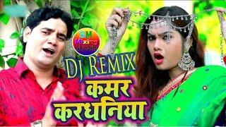 Saiyan Tut Gail Kamar kardhaniya na Bhojpuri DJ Remix Song Dj Deepak Sultanpur