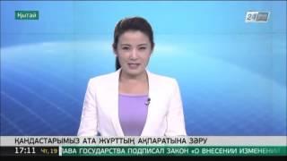 Қытайдағы қандастарымыз ата жұрттың ақпаратына зәру