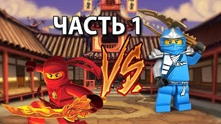 Мультик ниндзяго на русском.  Лего ниндзяго мастера кружитцу 1 серия.  Кай против Джея