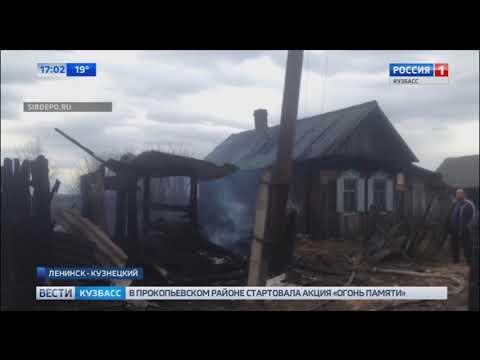 В Ленинске Кузнецком огонь уничтожил жилой дом