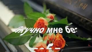 СКУЧНО МНЕ БЕЗ ТЕБЯ Автор и исполнитель Анатолий Кулагин НОВИНКА