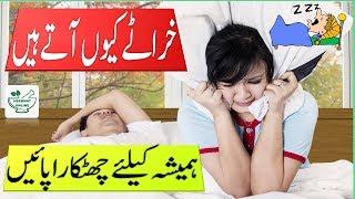 How To Stop Snoring - Snoring Ka Ilaj In Urdu - Kharaton Ki Wajah Kia Hoti Hye -خراٹوں کا مکمل علاج