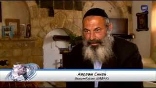 Арабский-исламский террорист принял иудаизм - Гиюр