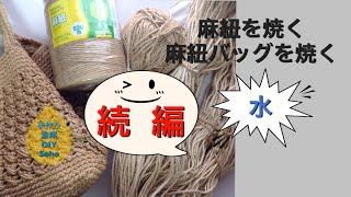 麻紐#かぎ針編み#麻糸焼き 今回は、焼いた後の焦げ臭い臭いが気になりませんでした。焼いた後すぐに洗っていますから、臭いが消えたのかなぁ! ただ、洗った後に干し ...
