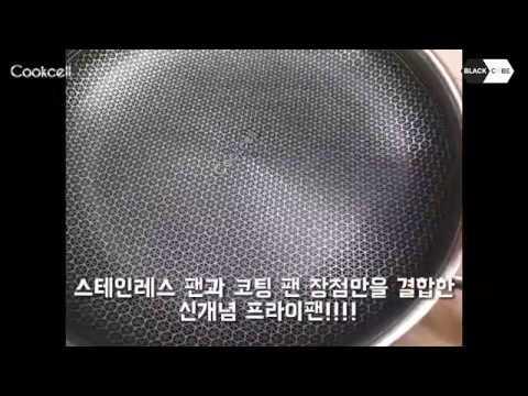 (후기 리뷰) 쿡셀 블랙큐브 프라이팬 28cm 특장점_신윤아