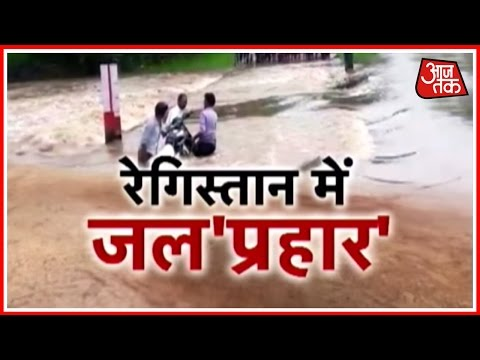 Floods Caused By Heavy Rains  Making Life Trouble For People In Rajasthan