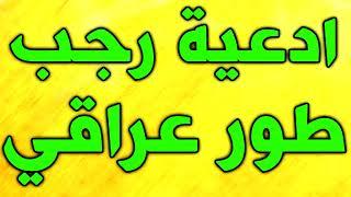 دعاء كل يوم من رجب ~ ادعية رجب بطور عراقي في طلب الخير و قضاء الحوائج ~ ادعية رجب  ~ شهر رجب الاصب