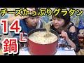 【大食い】14Ⅼの巨大鍋でチーズたっぷりグラタン!!【双子】