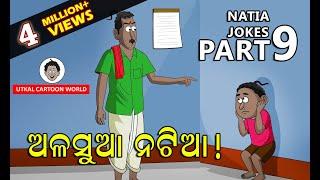 Natia Comedy Part-9    Alasua natia