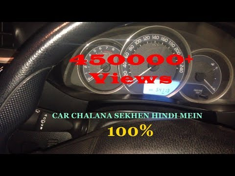 How To Drive A Car Urdu | Car Driving Class Online | Car Driving Training Online