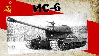 ИС-6 - Броня и мощь