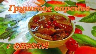 Как варить варенье. Грушевое варенье с рябиной. Видео рецепты от Борисовны.