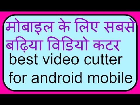mobile ke liye sabse achha video cutter//मोबाइल के लिए सबसे बेहतर विडियो कटर
