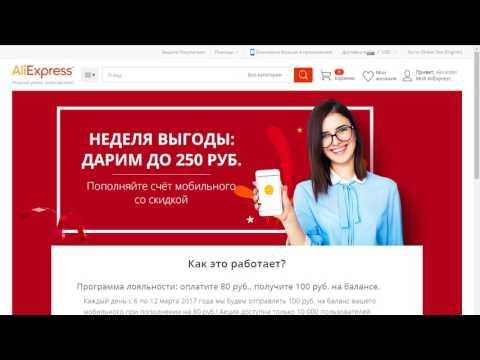 Aliexpress: Новая акция с деньгами на мобилу, про денежное дерево + дешевые товары.