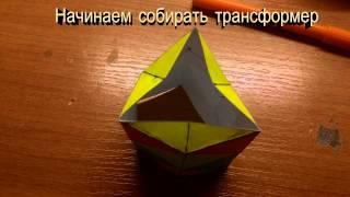 Как сделать трансформер из бумаги.(Больше лайков - более интересные видео!, 2015-03-09T18:25:38.000Z)