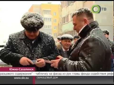 «ОТВ». Генеральный директор Фонда ЖКХ Константин Цицин посетил с рабочим визитом Сахалинскую область
